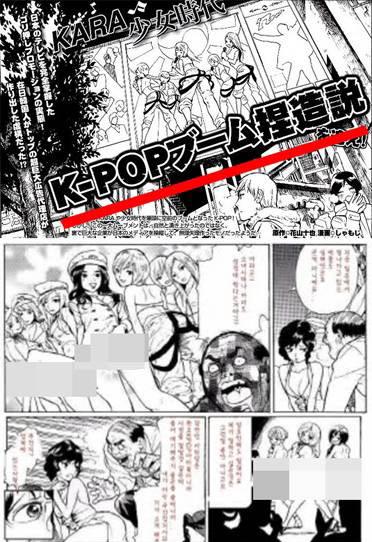 [17012011][news]KARA bị lôi kéo vào scandal of SNSD T487636