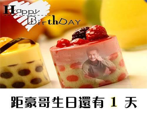 Hình tặng sinh nhật Hào ca Baidu1