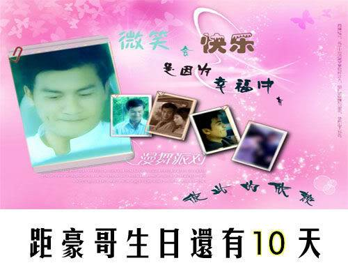 Hình tặng sinh nhật Hào ca Baidu10