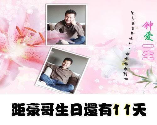 Hình tặng sinh nhật Hào ca Baidu11