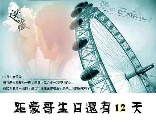 Hình tặng sinh nhật Hào ca Baidu12