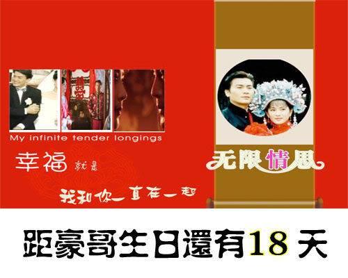 Hình tặng sinh nhật Hào ca Baidu18