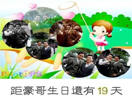 Hình tặng sinh nhật Hào ca Baidu19