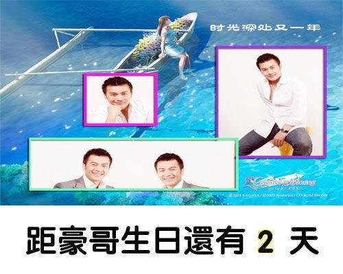 Hình tặng sinh nhật Hào ca Baidu2