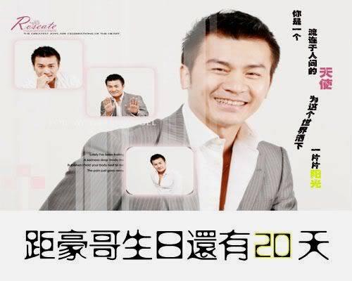 Hình tặng sinh nhật Hào ca Baidu20