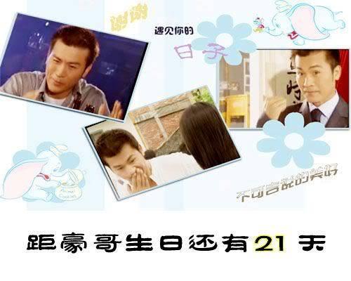 Hình tặng sinh nhật Hào ca Baidu21