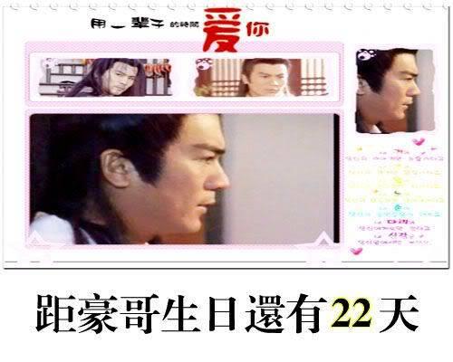 Hình tặng sinh nhật Hào ca Baidu22