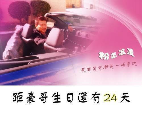 Hình tặng sinh nhật Hào ca Baidu24