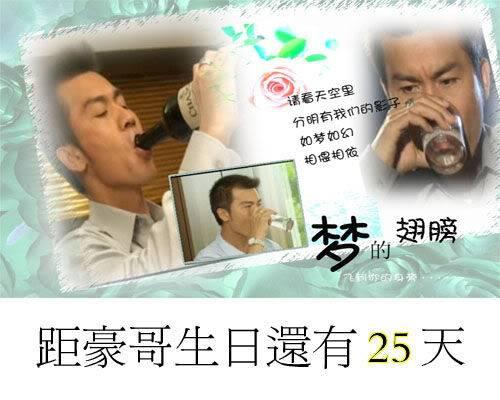 Hình tặng sinh nhật Hào ca Baidu25