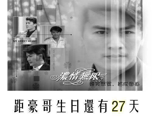 Hình tặng sinh nhật Hào ca Baidu27