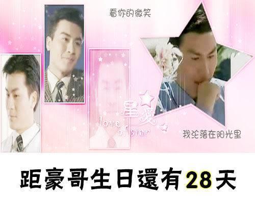 Hình tặng sinh nhật Hào ca Baidu28