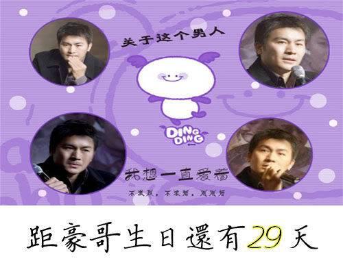 Hình tặng sinh nhật Hào ca Baidu29