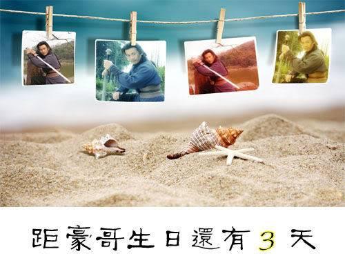 Hình tặng sinh nhật Hào ca Baidu3