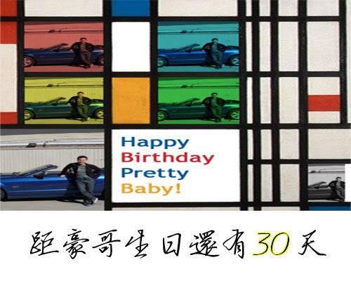 Hình tặng sinh nhật Hào ca Baidu30