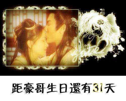 Hình tặng sinh nhật Hào ca Baidu31