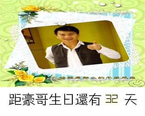 Hình tặng sinh nhật Hào ca Baidu32