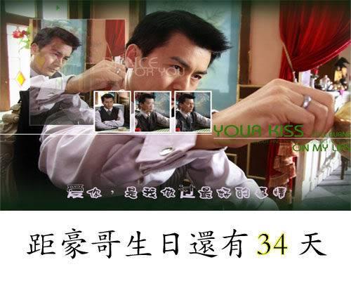 Hình tặng sinh nhật Hào ca Baidu34