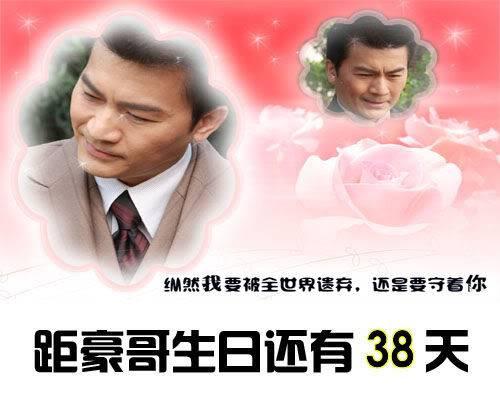 Hình tặng sinh nhật Hào ca Baidu38