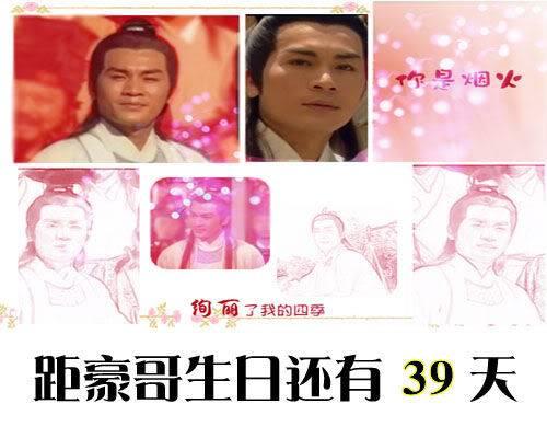 Hình tặng sinh nhật Hào ca Baidu39