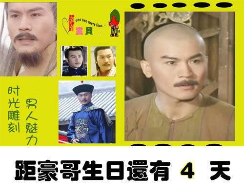 Hình tặng sinh nhật Hào ca Baidu4