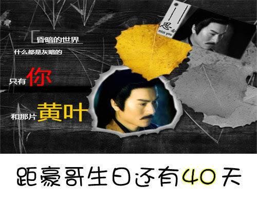 Hình tặng sinh nhật Hào ca Baidu40