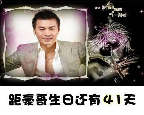 Hình tặng sinh nhật Hào ca Baidu41