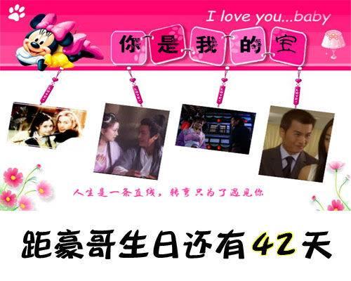 Hình tặng sinh nhật Hào ca Baidu42