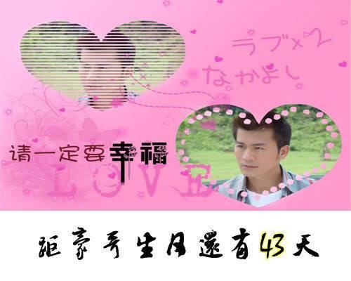 Hình tặng sinh nhật Hào ca Baidu43