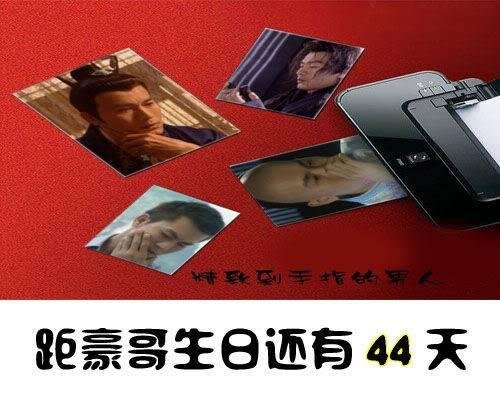 Hình tặng sinh nhật Hào ca Baidu44