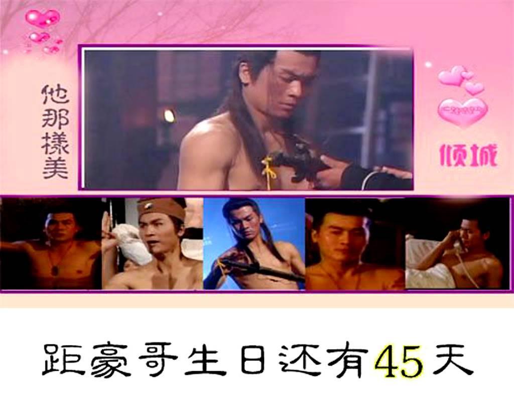 Hình tặng sinh nhật Hào ca Baidu45