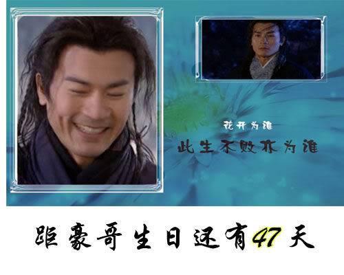 Hình tặng sinh nhật Hào ca Baidu47