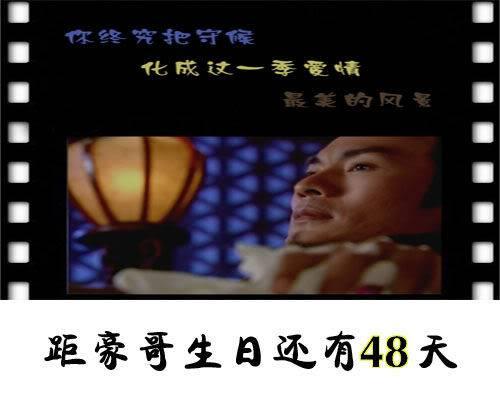 Hình tặng sinh nhật Hào ca Baidu48
