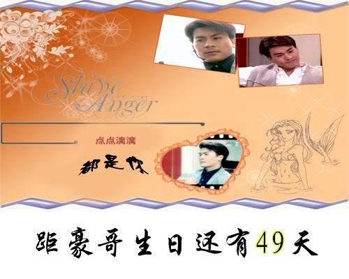 Hình tặng sinh nhật Hào ca Baidu49