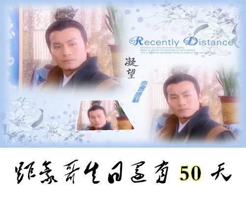 Hình tặng sinh nhật Hào ca Baidu50