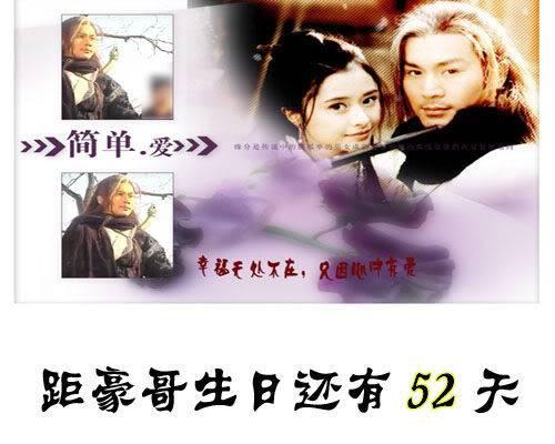 Hình tặng sinh nhật Hào ca Baidu52
