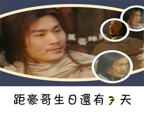 Hình tặng sinh nhật Hào ca Baidu7