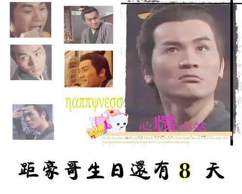 Hình tặng sinh nhật Hào ca Baidu8