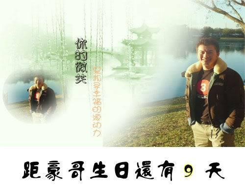Hình tặng sinh nhật Hào ca Baidu9