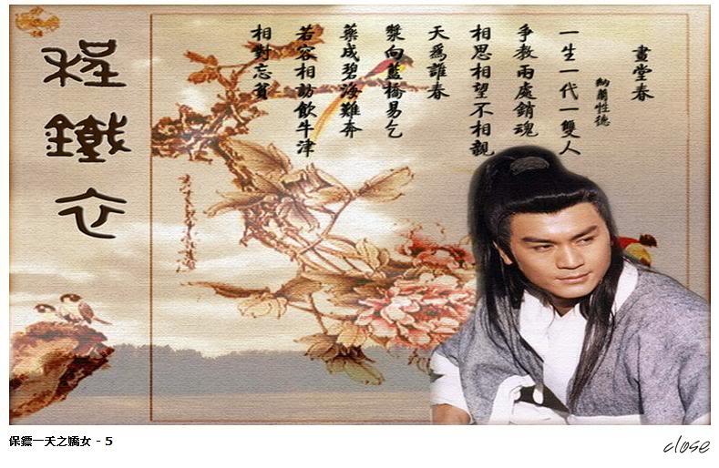 [1996-1998]Bảo tiêu (I,II.II) | Hà Gia Kính, Huỳnh Văn Hào, Lưu Ngọc Đình  Trinhthiety1