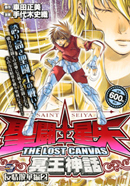 Mangá Lost Canvas Vol 2 formato Wideban. Lost_canvas_top_comic_wide_vol_2