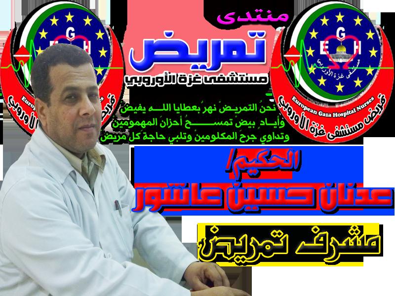 الحكيم: عدنان حسين عبدالله عاشور - مشرف تمريض 2b62cae6