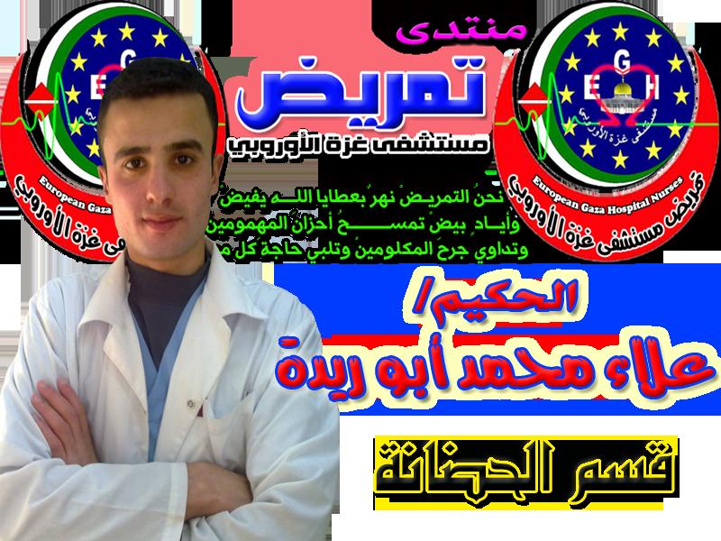 الحكيم: علاء محمد ابو ريدة - قسم الحضانة D914026f