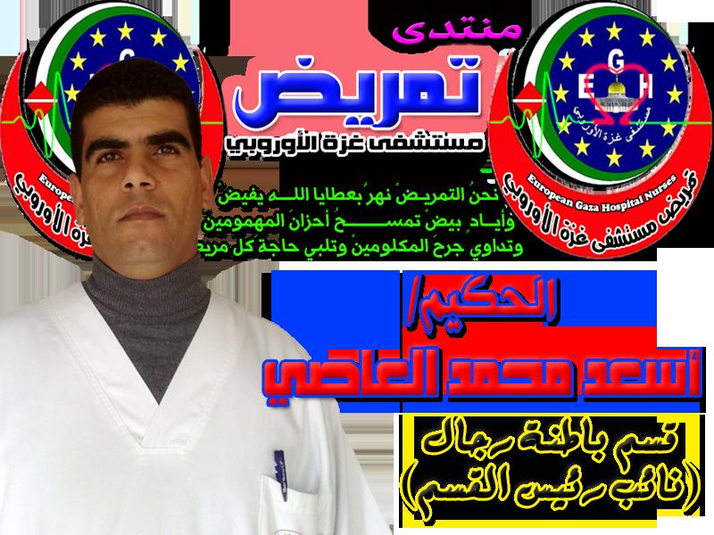 الحكيم: اسعد محمد سلمان العاصي - قسم باطنة رجال 9ca4f6ef