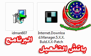 برنامج | Internet Download Manager 6.07 Build 15 + Patch | شرح كامل 01copy