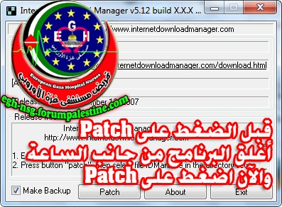 برنامج | Internet Download Manager 6.07 Build 15 + Patch | شرح كامل 12copy