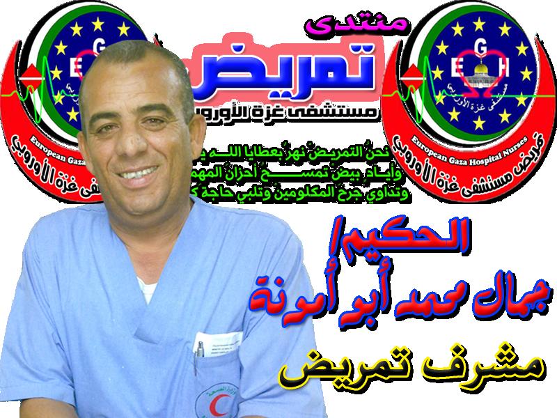 الحكيم: جمال محمد سعود ابو امونة - مشرف تمريض 019877c5