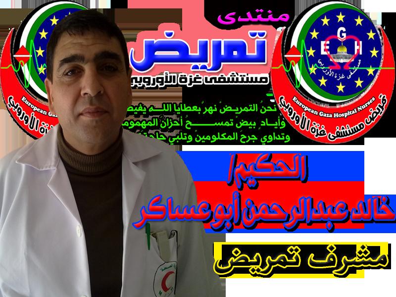 الحكيم: خالد عبدالرحمن حامد ابو عساكر - مشرف تمريض 0c1b601e
