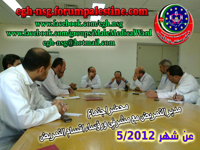 منتدى تمريض مستشفى غزة الاوروبي - البوابة 2-10121copy