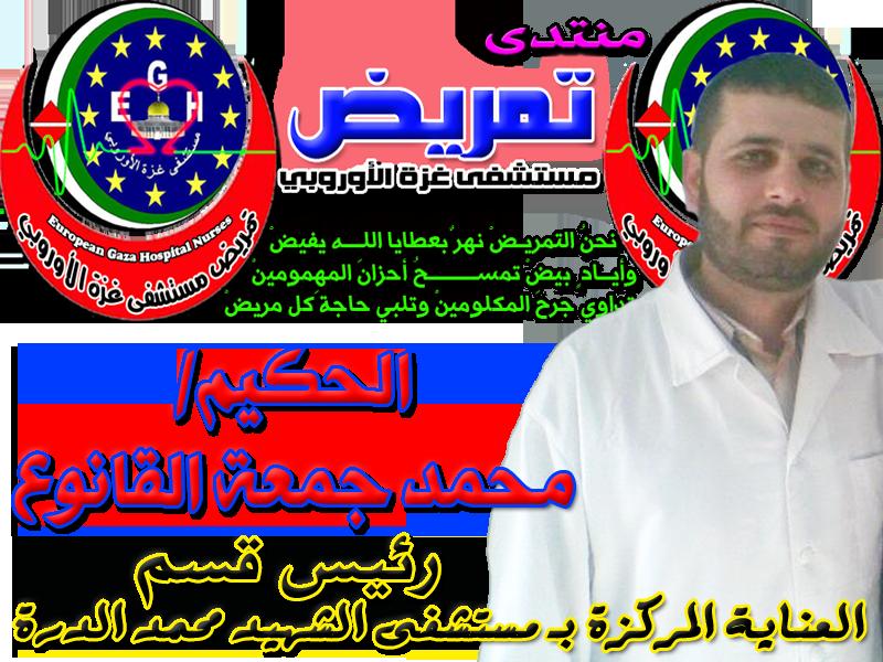 الحكيم: محمد جمعة القانوع - رئيس قسم العناية المركزة - مستشفى الشهيد محمد الدرة 5680f223
