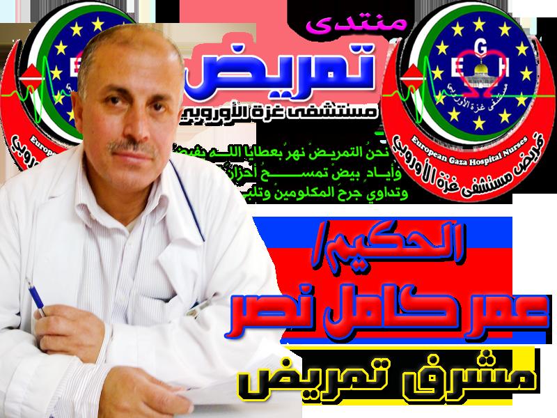 الحكيم: عمر كامل عبدالمنعم نصر - مشرف تمريض 2801111b